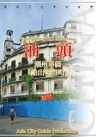 広東省011汕頭 ~潮州華僑「船出の港町」