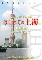 上海001はじめての上海 ~中国へのゲートウェイ
