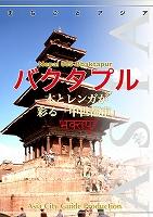 ネパール005バクタプル