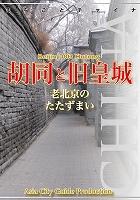 北京003胡同と旧皇城