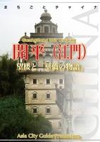広東省007開平(江門) ~望楼と「華僑の物語」