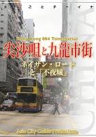 香港004尖沙咀と九龍市街