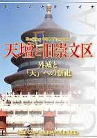 北京004天壇と旧崇文区