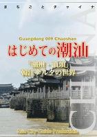 広東省009はじめての潮汕 ~「潮州・汕頭」韓江デルタの世界