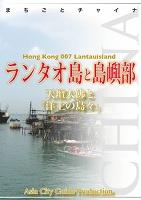 香港007ランタオ島と島嶼部
