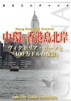 【期間限定価格】香港002中環と香港島北岸