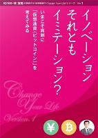 IQ160・林 友則が提唱する「仮想通貨でChange Your Life」シリーズ Ver.1 イノベーション、それともイミテーション?