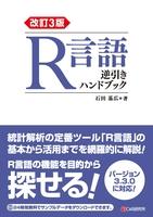 改訂3版 R言語逆引きハンドブック