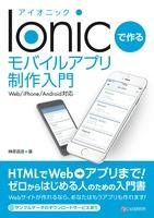 Ionicで作る モバイルアプリ制作入門 Web/iPhone/Android対応