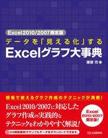 Excel2010/2007限定版 データを「見える化」する Excelグラフ大事典