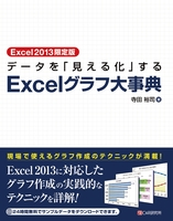 Excel2013限定版 データを「見える化」する Excelグラフ大事典