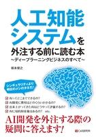 人工知能システムを外注する前に読む本~ディープラーニングビジネスのすべて~