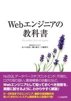 Webエンジニアの教科書