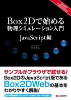 Box2Dで始める物理シミュレーション入門 ~JavaScript編~