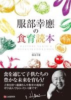 服部幸應の食育読本