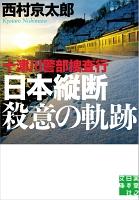 十津川警部捜査行 日本縦断殺意の軌跡