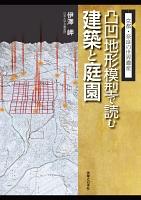 京都・奈良の世界遺産 凸凹地形模型で読む建築と庭園
