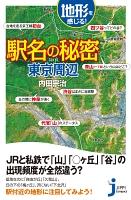 地形を感じる駅名の秘密 東京周辺