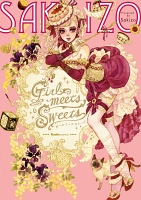 『Girl meets Sweets』の電子書籍