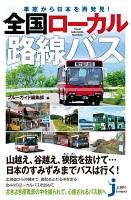 車窓から日本を再発見! 全国ローカル路線バス