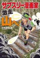 サブスリー漫画家 激走 山へ!