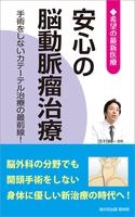 安心の脳動脈瘤治療 ―手術をしないカテーテル治療の最前線― (希望の最新医療シリーズ)