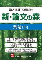 司法試験予備試験 新・論文の森 刑法[下]
