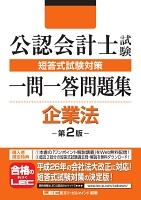 公認会計士試験 短答式試験対策 一問一答問題集 企業法 第2版