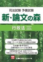 司法試験予備試験 新・論文の森 行政法 第2版