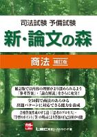 司法試験予備試験 新・論文の森 商法 補訂版