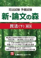 司法試験予備試験 新・論文の森 民法[下] 補訂版