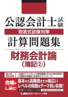公認会計士試験 短答式試験対策 計算問題集 財務会計論(簿記2)