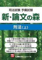 司法試験予備試験 新・論文の森 刑法[上]
