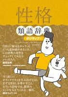 性格類語辞典[ポジティブ編]