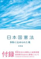 日本国憲法 9条に込められた魂