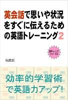英会話で思いや状況をすぐに伝えるための英語トレーニング(2)
