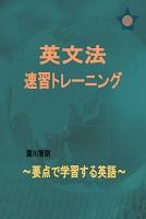 【期間限定特別価格】英文法 速習トレーニング