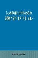 しっかり身につけるための漢字ドリル