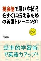 英会話で思いや状況をすぐに伝えるための英語トレーニング(1)