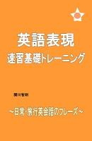 【期間限定価格】英語表現 速習基礎トレーニング