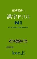 短期習得!漢字ドリルN1