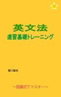 英文法 速習基礎トレーニング