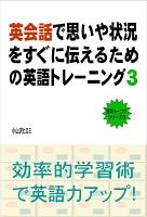 英会話で思いや状況をすぐに伝えるための英語トレーニング(3)