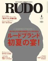 RUDO 2017年6月号