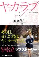 ヤカラブ【デジタル分冊版】 Vol.4:「春夏秋冬」 ほずみの物語