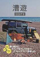 漕遊 -SOUYU- #02
