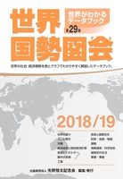 『世界国勢図会2018/19』の電子書籍
