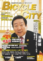 BICYCLE CITY 2018年9月号