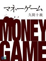 マネーゲーム