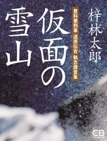 仮面の雪山